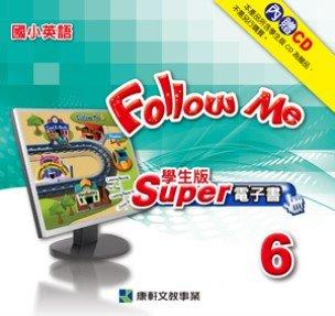 康軒版國小英語Follow me 6學生用電子書(內贈聽力CD)