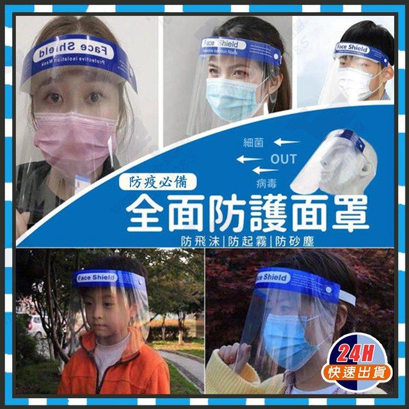 現貨【防疫必備】通用款面罩 護鏡目 防護面罩 透明防護面罩 防護面罩 兒童面罩 防疫面罩 防護罩 透明面罩 全臉面罩防疫