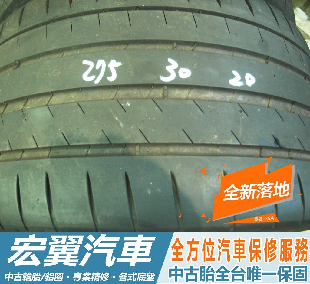 【宏翼汽車】F354. 275 30 20 米其林 PS4S 8成新 2條6000元