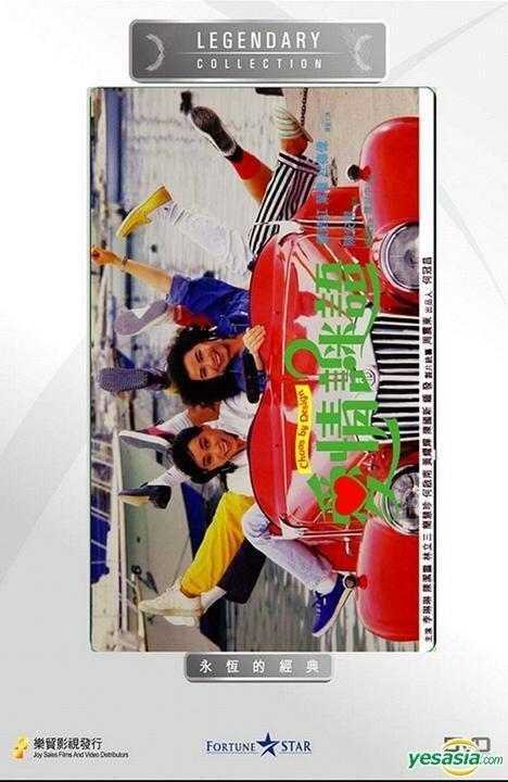 老店新開!絕版 電影 愛情謎語 鐘楚紅 葉童 李琳琳 杜德偉DVD