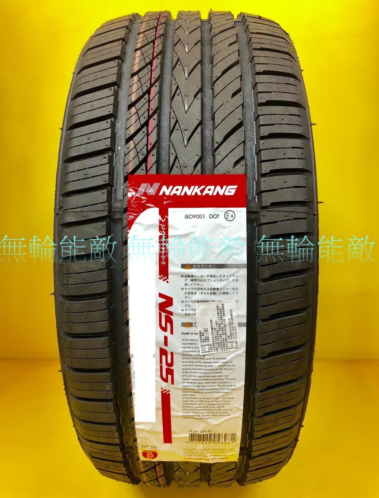 全新輪胎 NAKANG 南港 NS-25 (NS25) 225/45-18 95H (含裝)