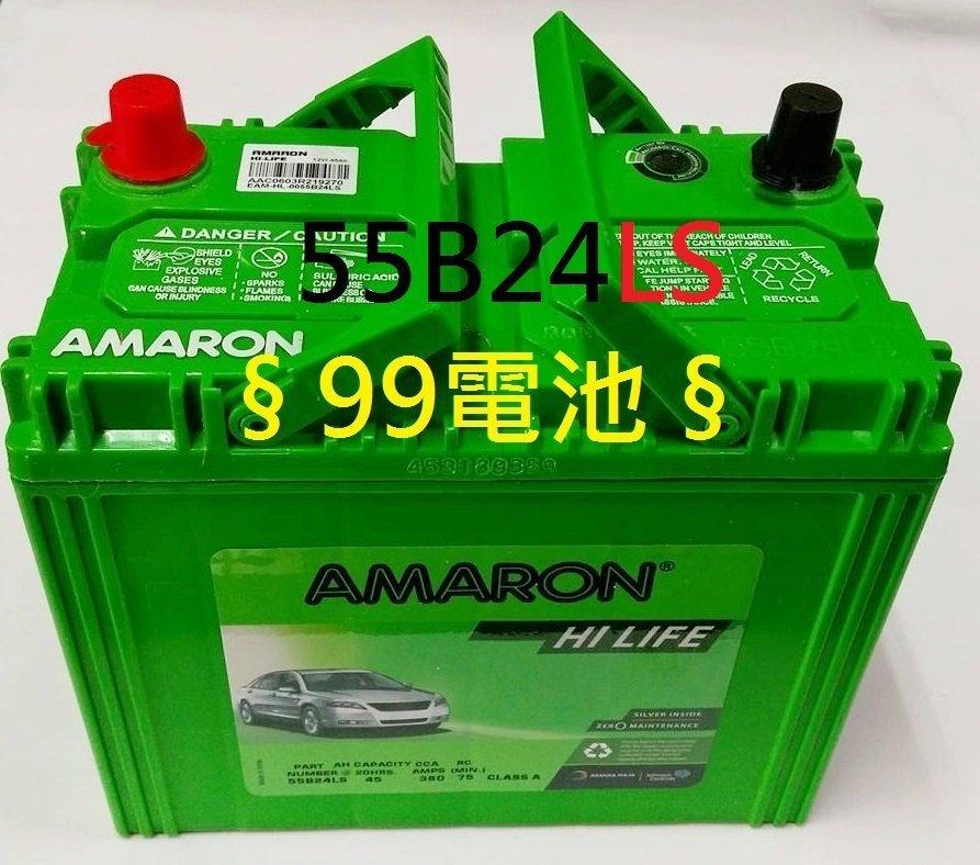 § 99電池 § AMARON愛馬龍汽車電池55B24LS(46B24LS N60LS GTH60LS 豐田 ALTIS PREVIA K6 K8 K12