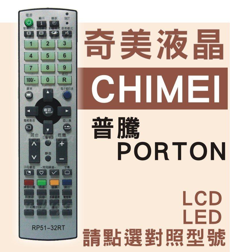 奇美液晶電視遙控器 含3D USB 奇美全 RP-51-32RT-55-27MT 新禾 普騰液晶電視遙控器