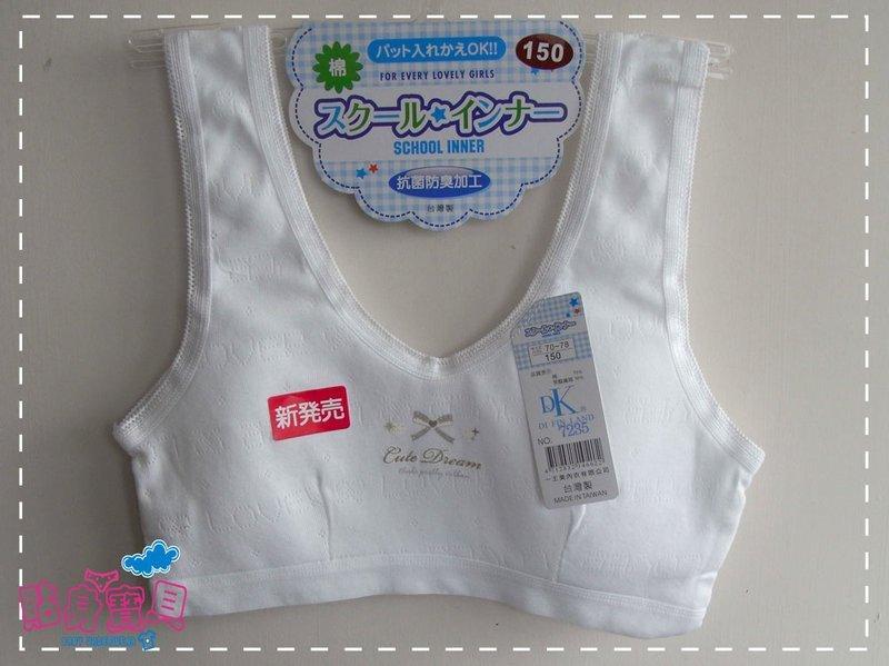 【貼身寶貝】.『7235』 製(一王美)~ ~典雅公主學生型胸衣(短版背心)