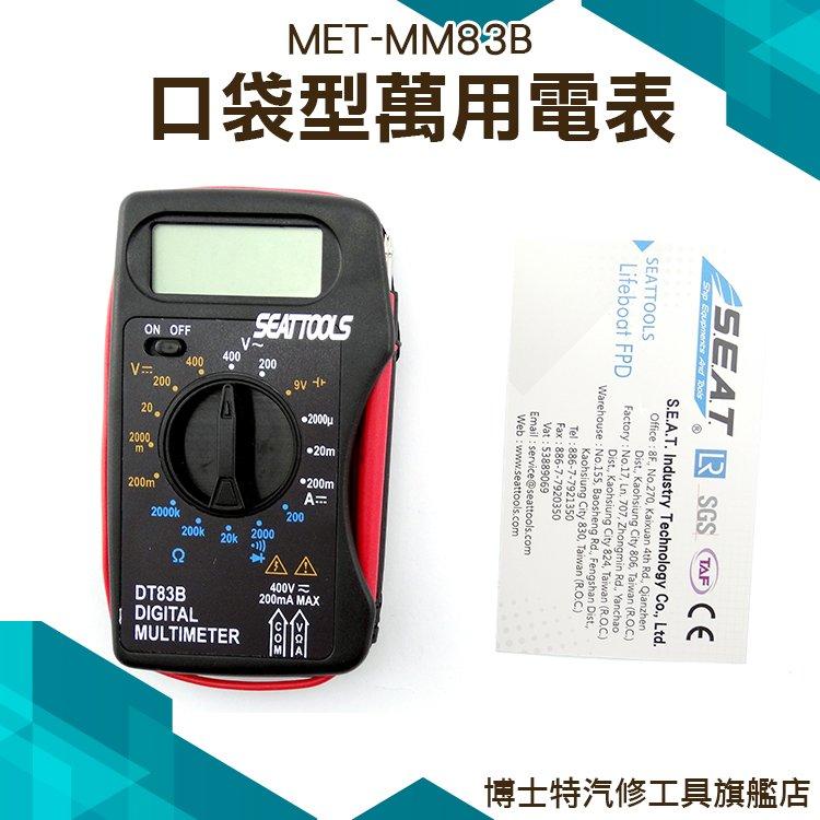 《博士特汽修》一體化 電阻測量 迷你電表 超薄萬用錶 名片型電錶 小電表 MM83B