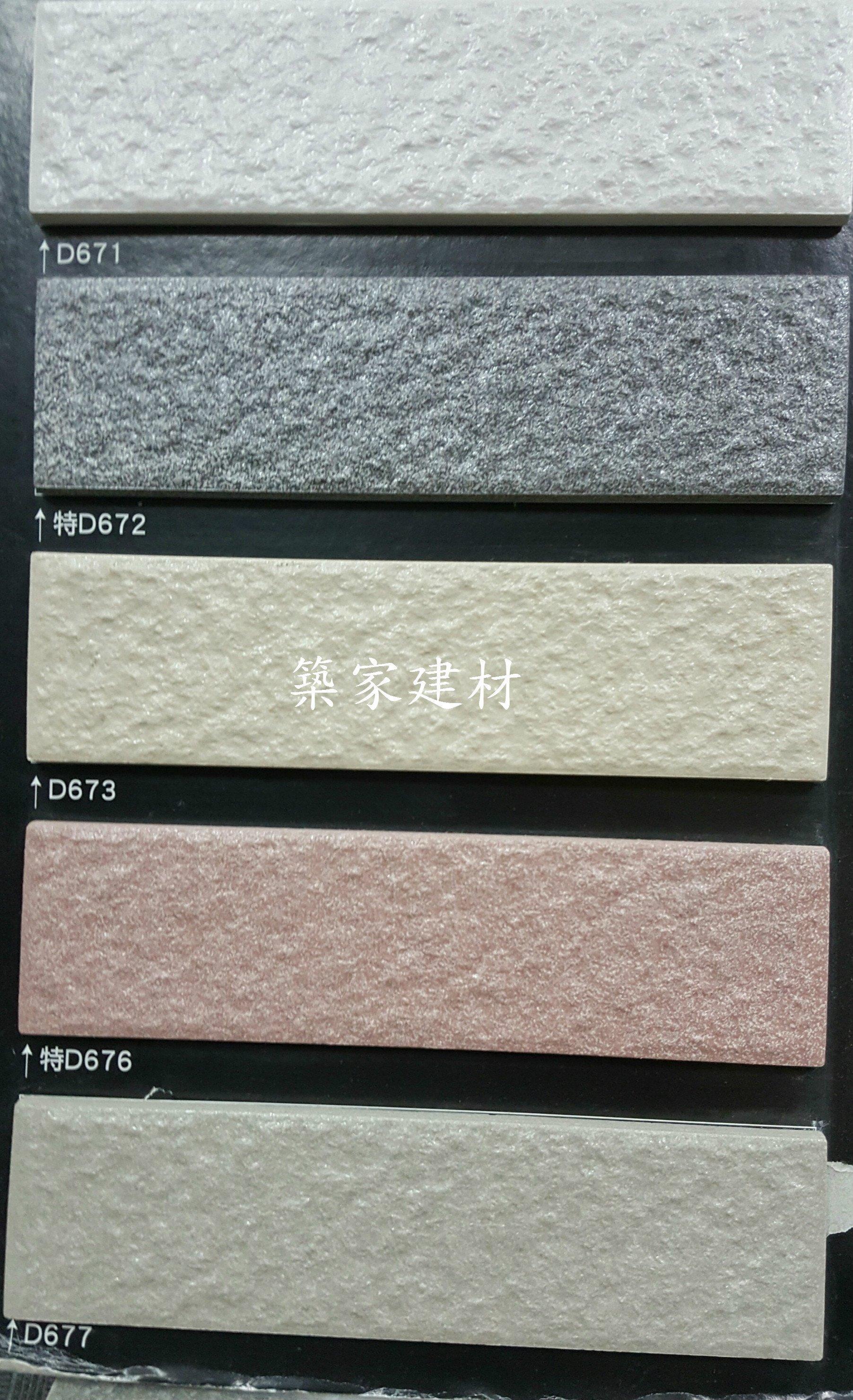 【AT磁磚店鋪】6X22.7 玉山石 二丁掛 外壁外牆磚 全台可配送 平面 山型 五種顏色 石英丁掛 每支4元起