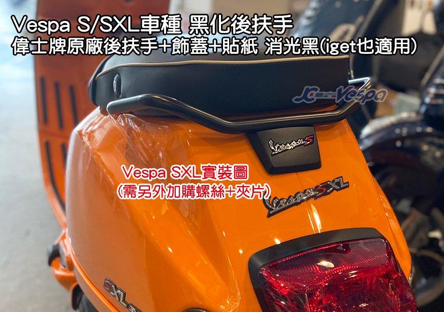 【嘉晟偉士】Vespa S/SXL 黑化後扶手 偉士牌原廠後扶手+飾蓋+貼紙 消光黑(iget通用)