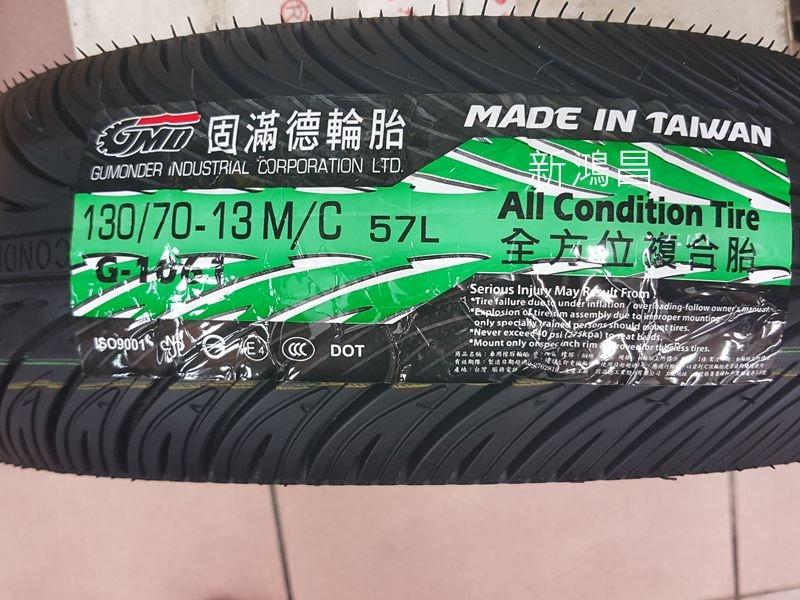 【新鴻昌】免運GMD 固滿德 G1061 130/70-13 機車輪胎 複合胎 13吋胎 SMAX FORCE155