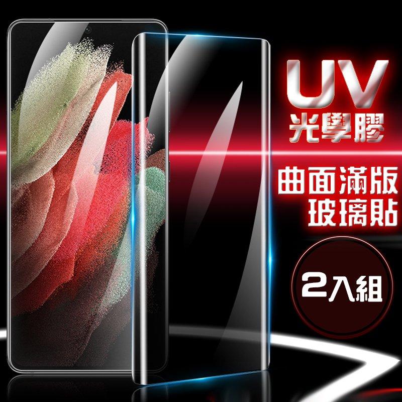 【2入組】 三星 UV 5D 全滿版 玻璃貼 全透明 保護貼 鋼化玻璃 S9 NOTE9 S8 S20 NOTE20