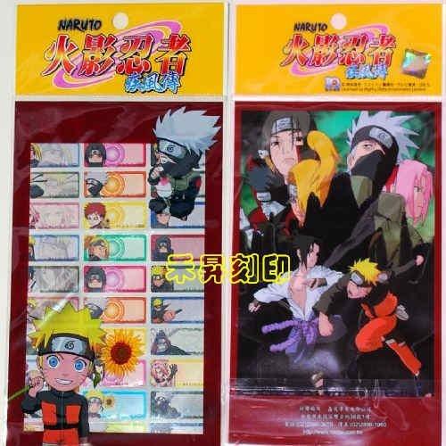 【高雄 禾昇】(118)火影忍者 疾風傳、『數量有限、 為止』每份300張(2.2*0.9公分)只售120元