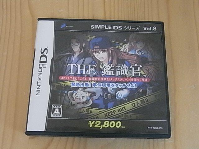 【小蕙館】NDS ~ SIMPLE DS系列 Vol.8 THE 鑑識官 緊急出動 (純日版)