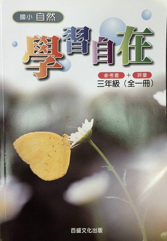 【JC書局】百世出版 國小 自然學習自在 三年級 3年級