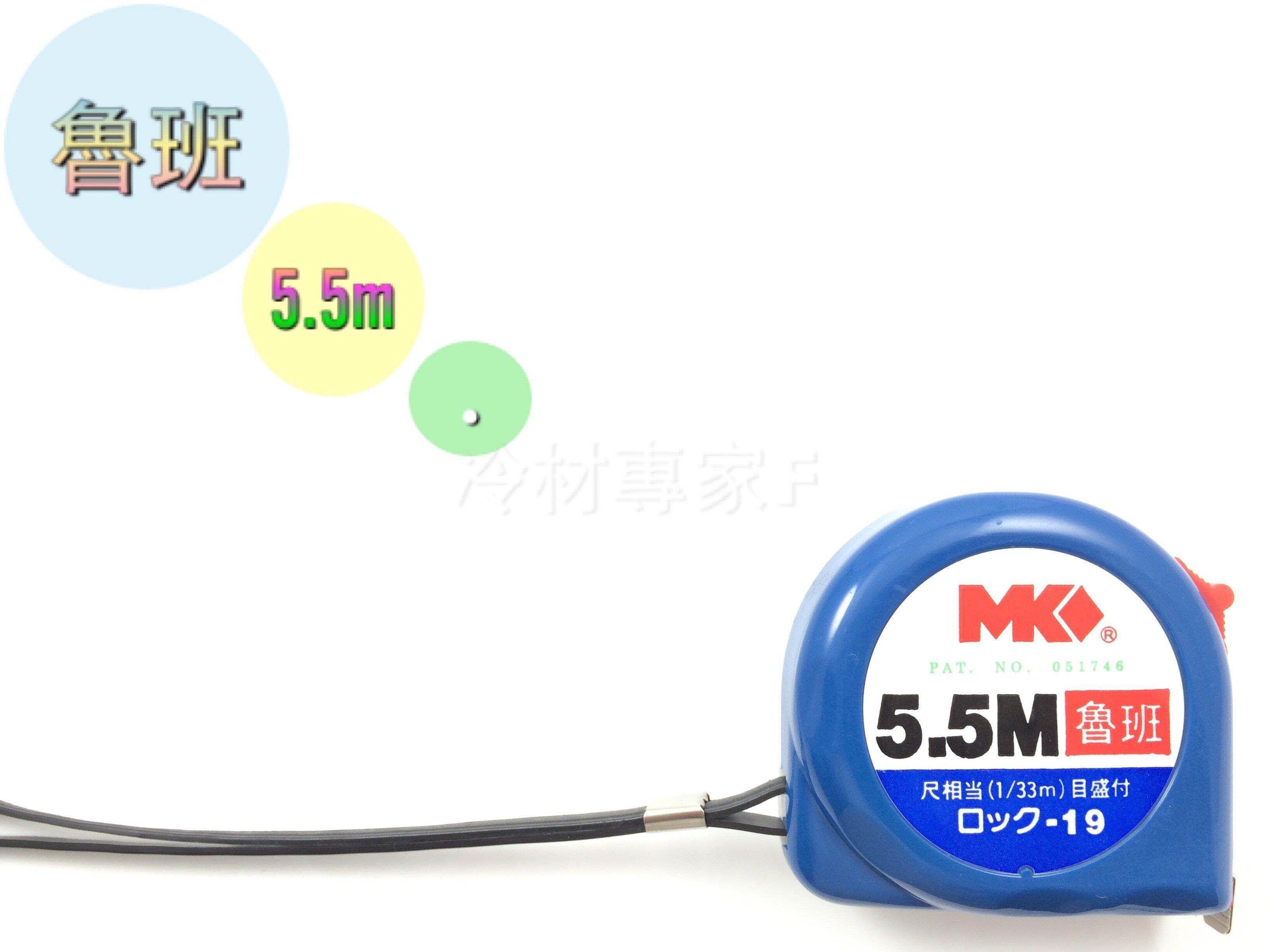 《MK魯班尺》卷尺 米尺 台尺 公分尺 測量 量距離 冷氣冷凍空調 工具