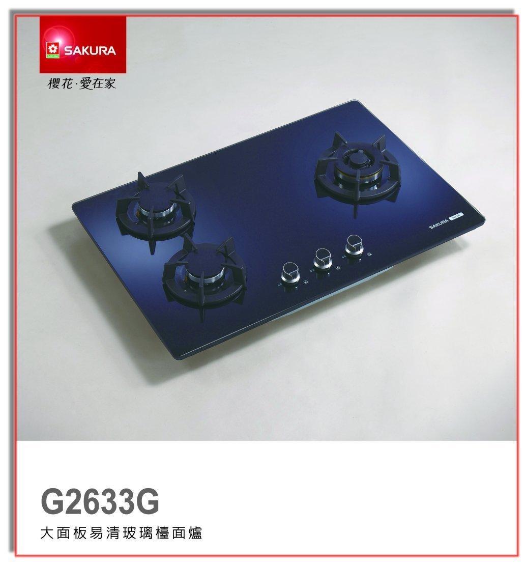 【阿貴不貴屋】 櫻花牌 G2633G 歐式強化玻璃 檯面式 三口瓦斯爐 玻璃檯面爐 G-2633G