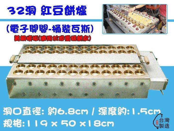 【蓋瑞A店】48洞 黃銅 (方型) 紅豆餅爐/車輪餅爐/飛碟餅/萬丹紅豆餅/蛋糕餅皮紅豆餅 (洞徑6.8cm)