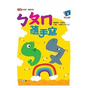 @水海堂@ 世一 ㄅㄆㄇ隨手寫 -可重複 的兒童練習本