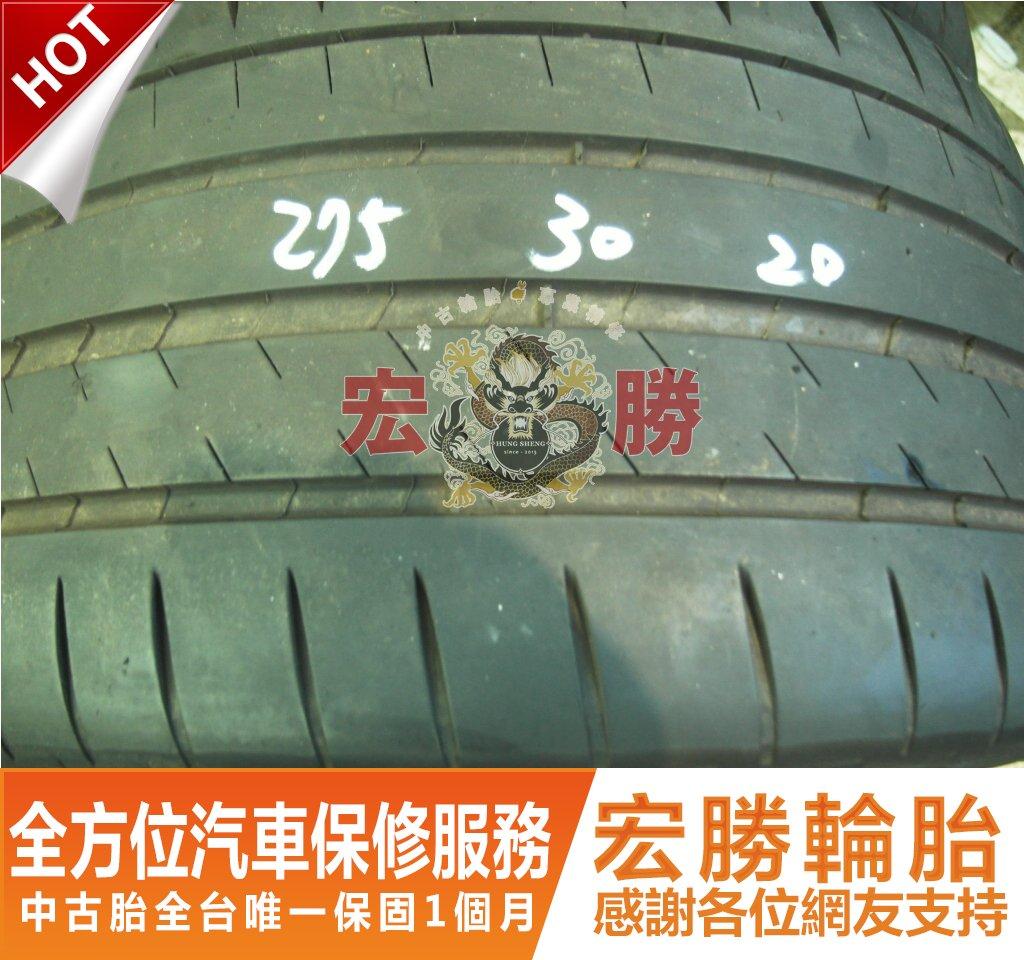 【宏勝輪胎】F354. 275 30 20 米其林 PS4S 8成新 2條6000元