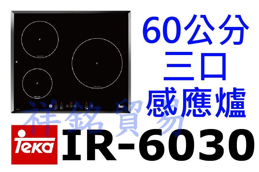 祥銘德國Teka 60公分三口感應爐IR-6030請詢價