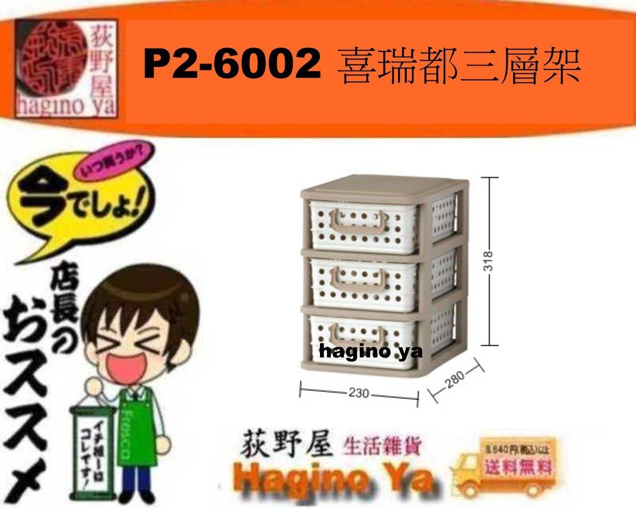 荻野屋 P2-6002 喜瑞都三層架 收納櫃 置物櫃 文具櫃 P26002 直