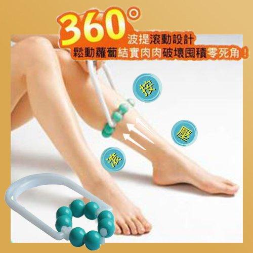 【°便宜貨°】八珠腿部滾珠按摩器 修腿推拉?器 推拉腿部按摩器 69元