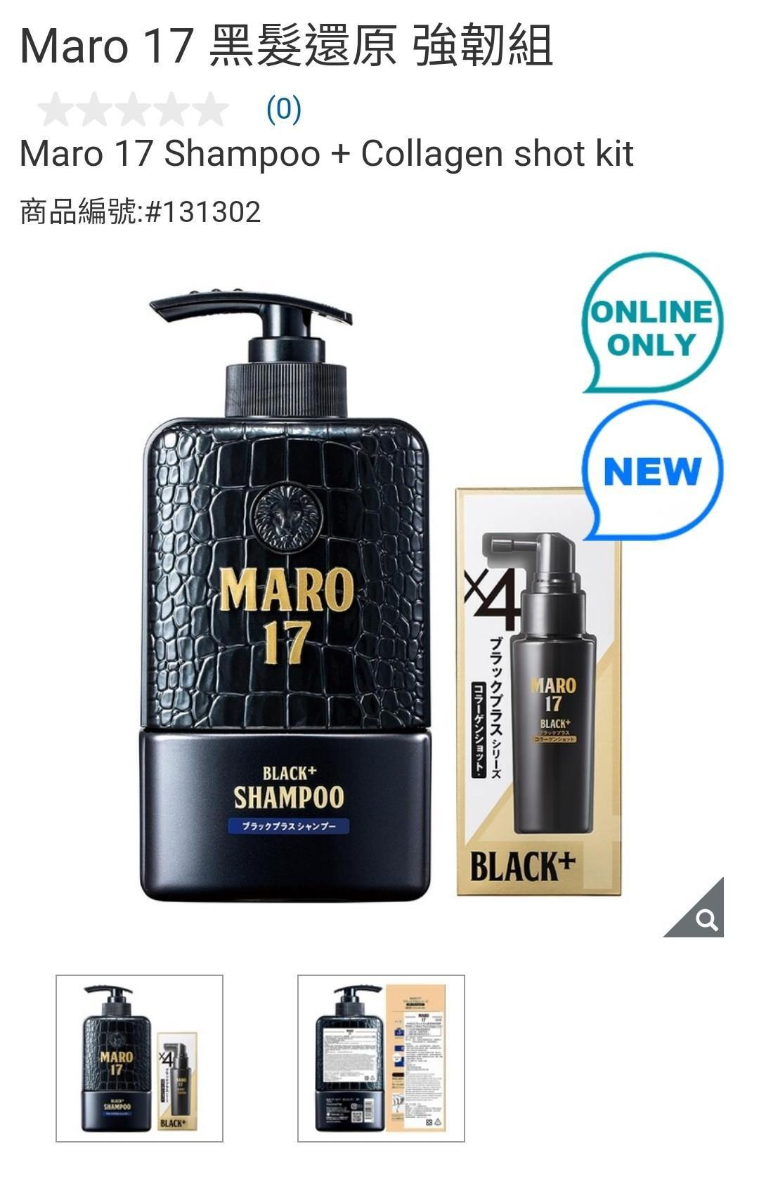 『COSTCO官網線上代購』Maro 17 黑髮還原 強韌組⭐宅配免運