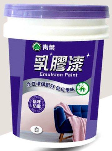 【歐樂克修繕家】青葉 乳膠漆 平光乳膠漆 水泥漆 室內牆面  另有 銀立淨 乳膠漆 5加侖