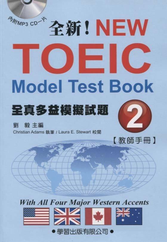 蒼穹書齋: \全真多益模擬試題(2)教師手冊\學習出版\劉毅\滿額享免運