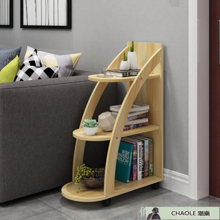 沙發邊几邊櫃移動客廳角几現代簡約臥室小茶几迷你創意側邊茶桌-CHAOLE潮樂