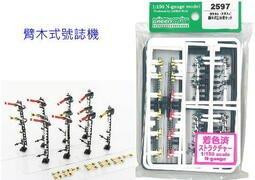 佳鈺精品-GM-N--2597--臂木式號誌機 (8本入)-特價
