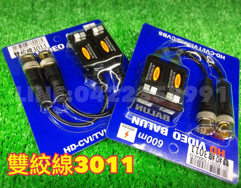 雙絞線3011高清雙絞線傳輸器 抗幹擾視頻同軸監控攝像機video balun AHD 高清單路無源傳輸器video b