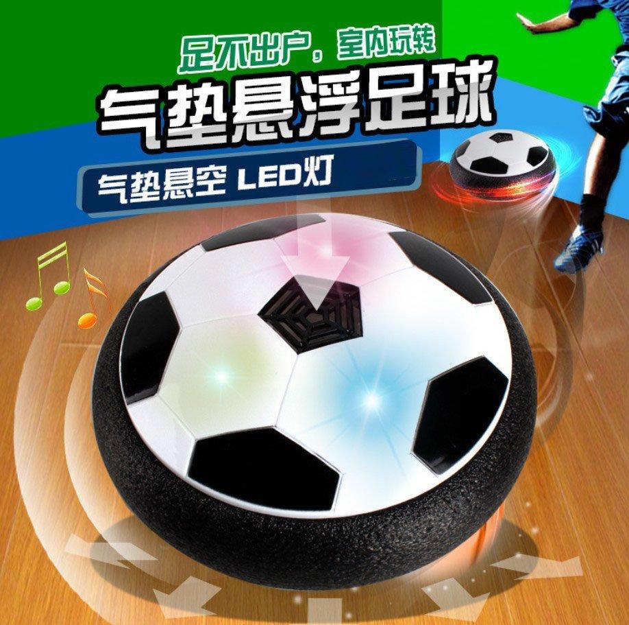 ☆╮布咕咕╭☆神奇室內戶外氣墊懸浮燈光足球 電動懸浮足球