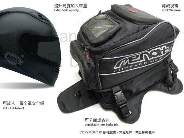 Menat 油箱包 後背包 後坐包 CB500R CB650F CBR650F CBR300R MSX 125 SF
