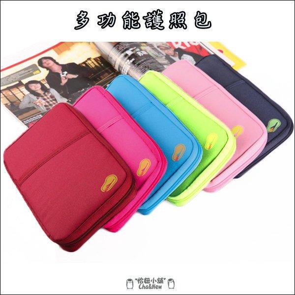 整理包 護照夾 證件夾 護照夾 收納包 卡包 錢包 袋 收納袋 手拿 旅行袋 旅遊包 旅遊收納