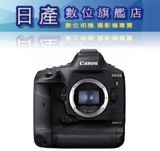 【日產旗艦】需客訂店取 Canon EOS-1D X 1DX III BODY 單機身 1DXIII 1DX3 平輸繁中