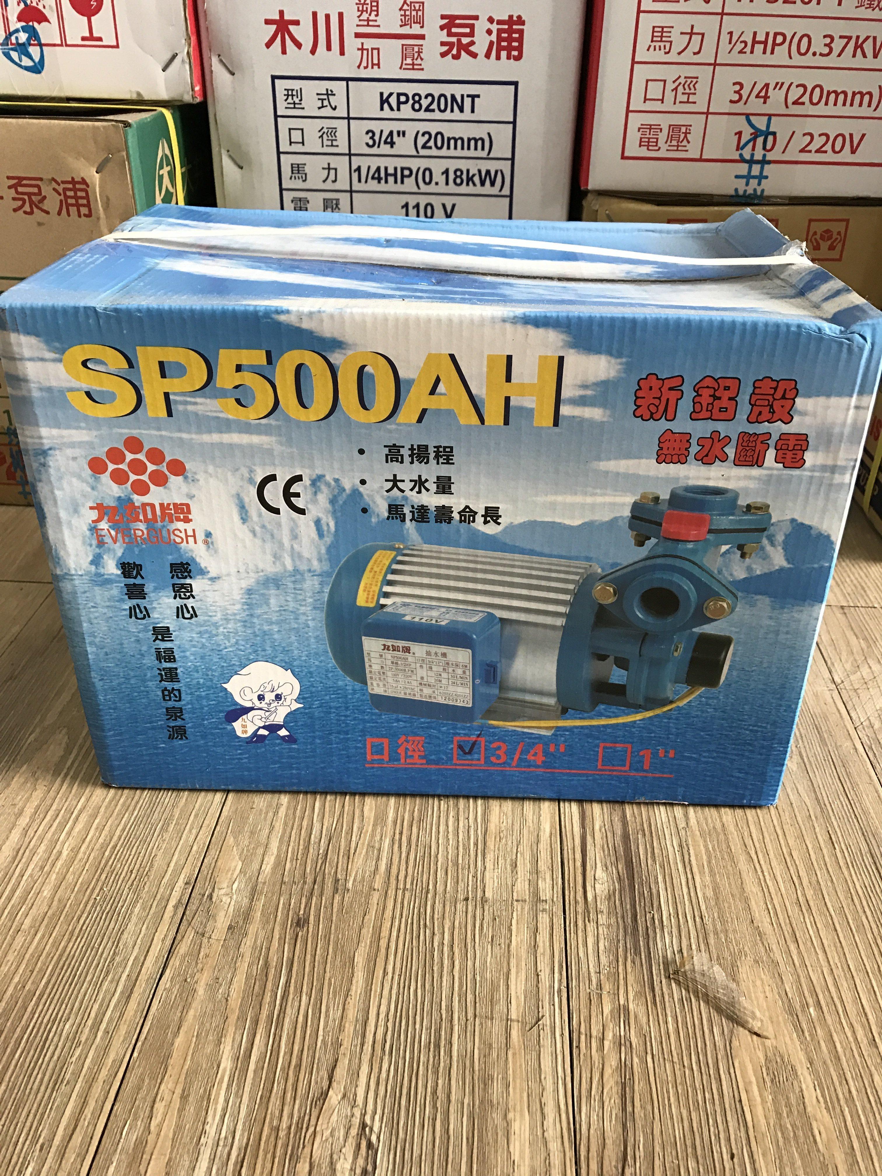 DIY水電材料 1/2HP 抽水馬達SP500AH 九如牌附無水斷電/ 另售東元牌 大井 木川