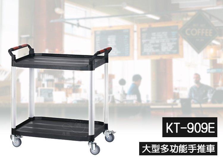 【otter】免運 大型多 手推車(二層) KT-909E 多用途手推工作車 工具車 餐車 房務車