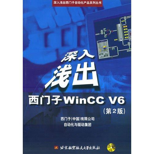 2【電子通信】深入淺出西門子WinCC V6:第2版(附CD-ROM光碟二張)