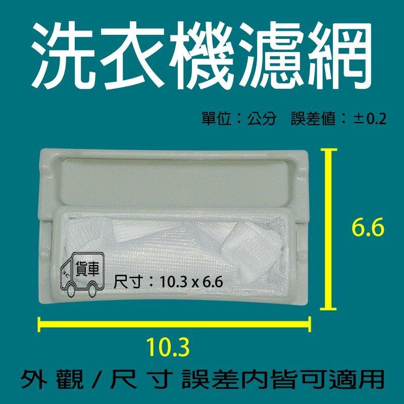 國際洗衣機過濾網 【兩塊郵寄100元】 NA-V168RB NA-V168RBS NA-168HB NA-168VB