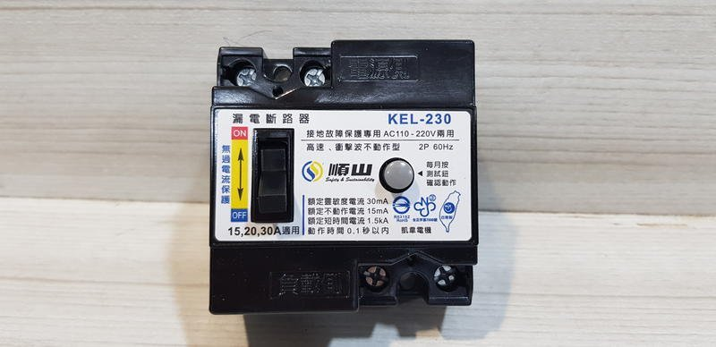 DIY水電材料 KEL-230順山牌2P30A漏電開關/漏電斷路器/安全開關/適用2P15.20.30A