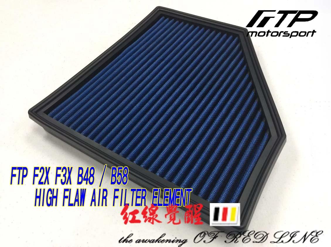 FTP BMW F2X F3X HIGH FLAW AIR FILTER ELEMENT高流量濾芯~B48/B58-台中