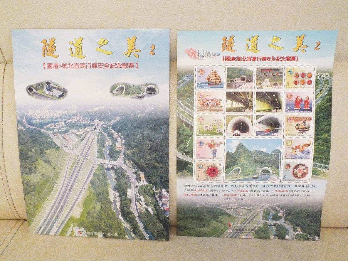[3F-2雜貨舖] 中華郵政 95年版十全十美郵票:隧道之美2 國道5號北宜高行車安全 郵票 齊柏林攝影,交通部道安會