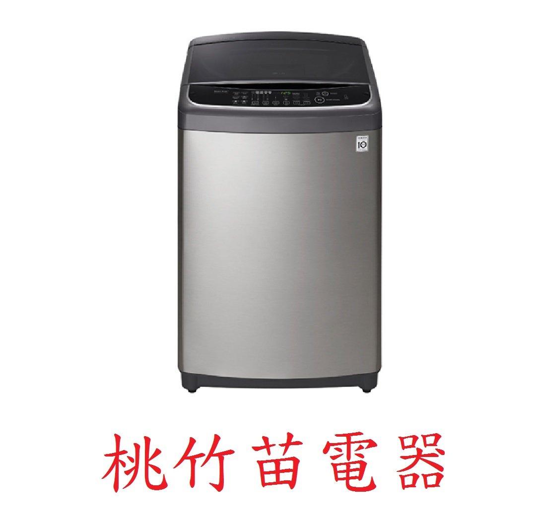 WT-SD117HSG  LG  直立式洗衣機11公斤 桃竹苗電器 歡迎電詢0932101880