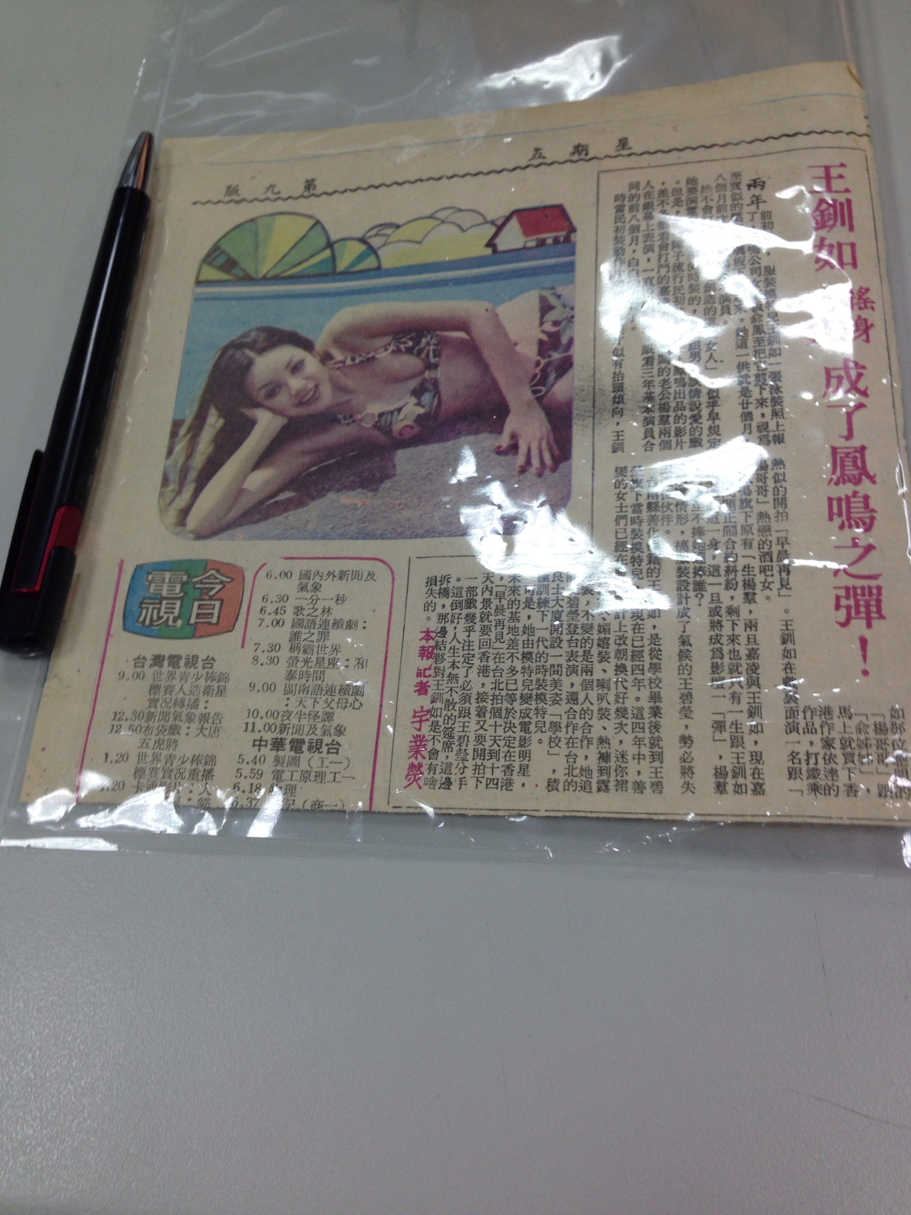 (早期影歌星 王釧如 報紙廣告 新聞報紙)-早期報紙~早期文獻~早期老照片~早期新聞