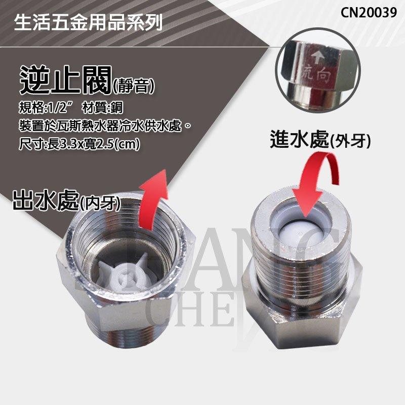 尚成 .四分管 熱水器 逆止閥 (靜音) 熱水器逆止閥 防回流4分逆止閥 防水槌 逆止閥 0039