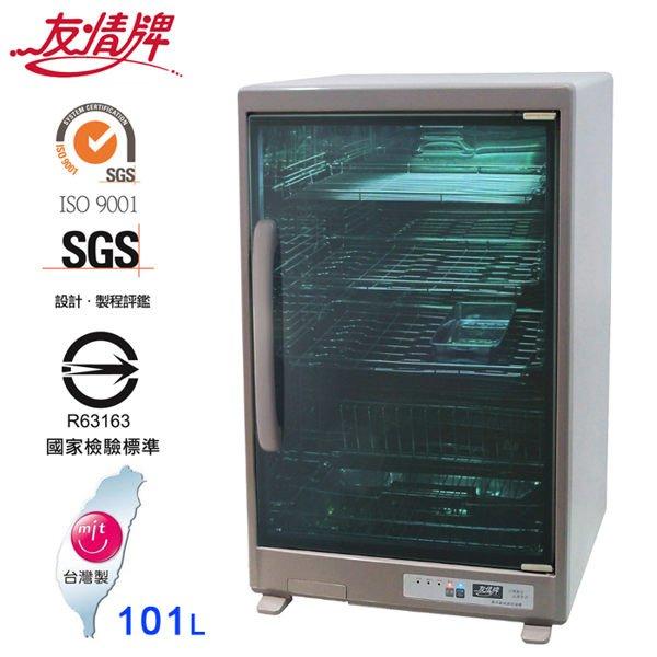 【高雄電舖】友情牌 101公升紫外線 不銹鋼烘碗機  PF-6374 (外殼不鏽鋼)