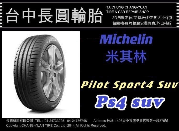 台中汽車輪胎 ps4 suv 225/65/17 歐洲 長圓輪胎