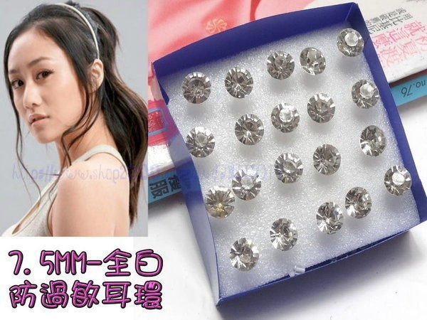 7.5MM仿鑽全白矽膠防過敏耳環-10對一組附盒*JC飾品 擺攤夜市切貨 贈品情人節新娘秘書