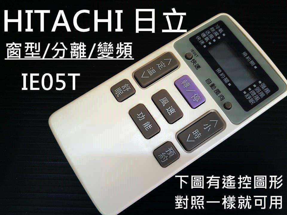 日立冷氣遙控器 IE-05T 日立窗型 分離式 變頻全機種 含  IE05 IE06系列全用