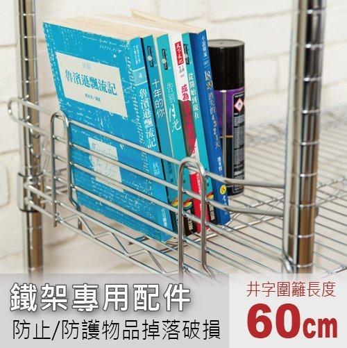 鐵架王 鐵架 60cm井字圍籬(不 沖孔鐵架)