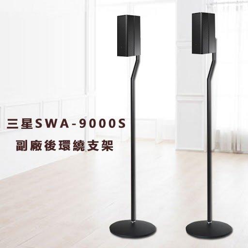 三星 Samsung SWA-9000S 無線後環繞喇叭(支援HW-Q70T & HW-Q80R & HW-N850)